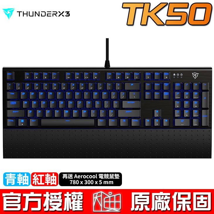 加碼送 Aerocool 電競鼠墊 ThunderX3 TK50 青軸 紅軸 藍光中文 機械式鍵盤