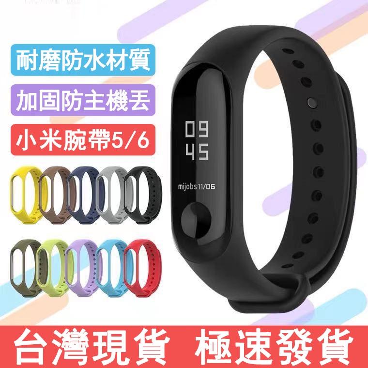 現貨小米手環 5 6 錶帶 小米手環 智能手環腕帶 小米手環錶帶 適用小米手環6 小米5 小米6 小米手環5 小米手環5