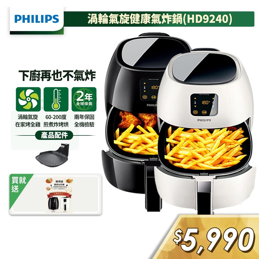 Philips 飛利浦歐洲進口數位健康氣炸鍋HD9240-加贈煎烤盤+食譜書