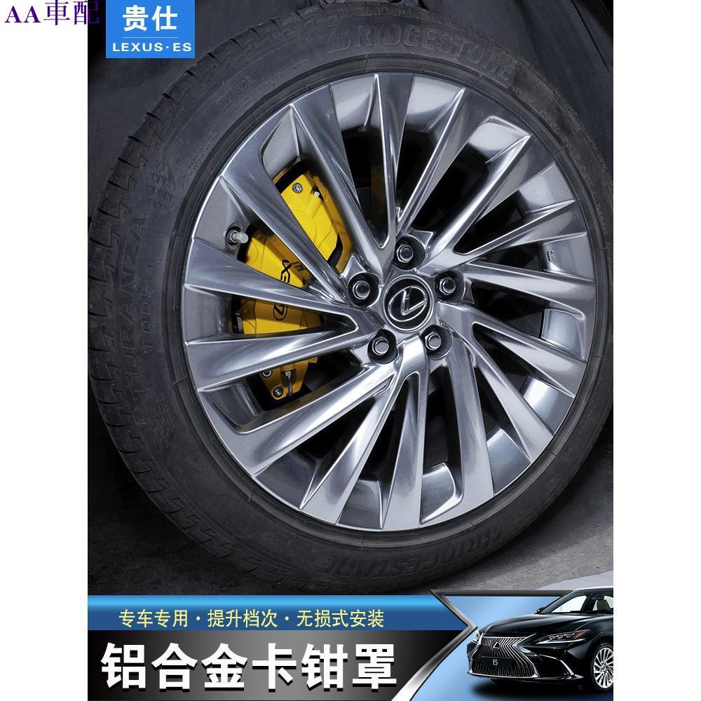 【AA車配】LEXUS精品全系ES200ES260ES300H改裝專用原車卡鉗罩輪轂耐高溫卡鉗❀4545