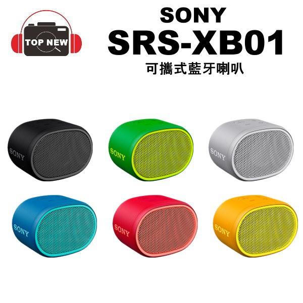 SONY SRS-XB01 可攜行藍牙喇叭  防潑水 可攜行 重低音 藍牙 喇叭 公司貨 XB01