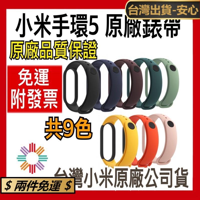 吉祥小野⚡小米公司貨 小米手環5原廠錶帶 小米5錶帶 單色錶帶 替換錶帶 小米手環5 小米5 錶帶 小米手環錶帶