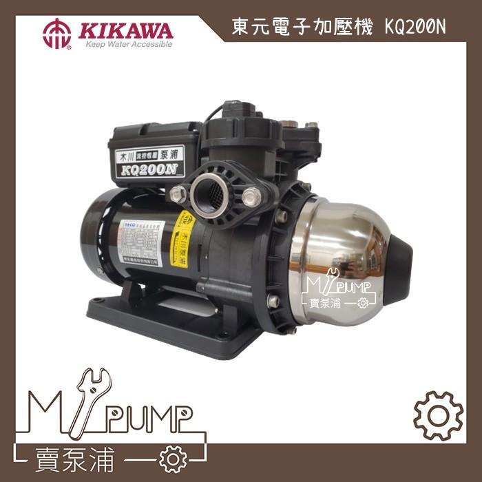 【MY.PUMP 賣泵浦】〔私聊有低價+免運費〕東元 木川 KQ200N 塑鋼電子穩壓加壓機 加壓泵浦 加壓馬達 靜音型