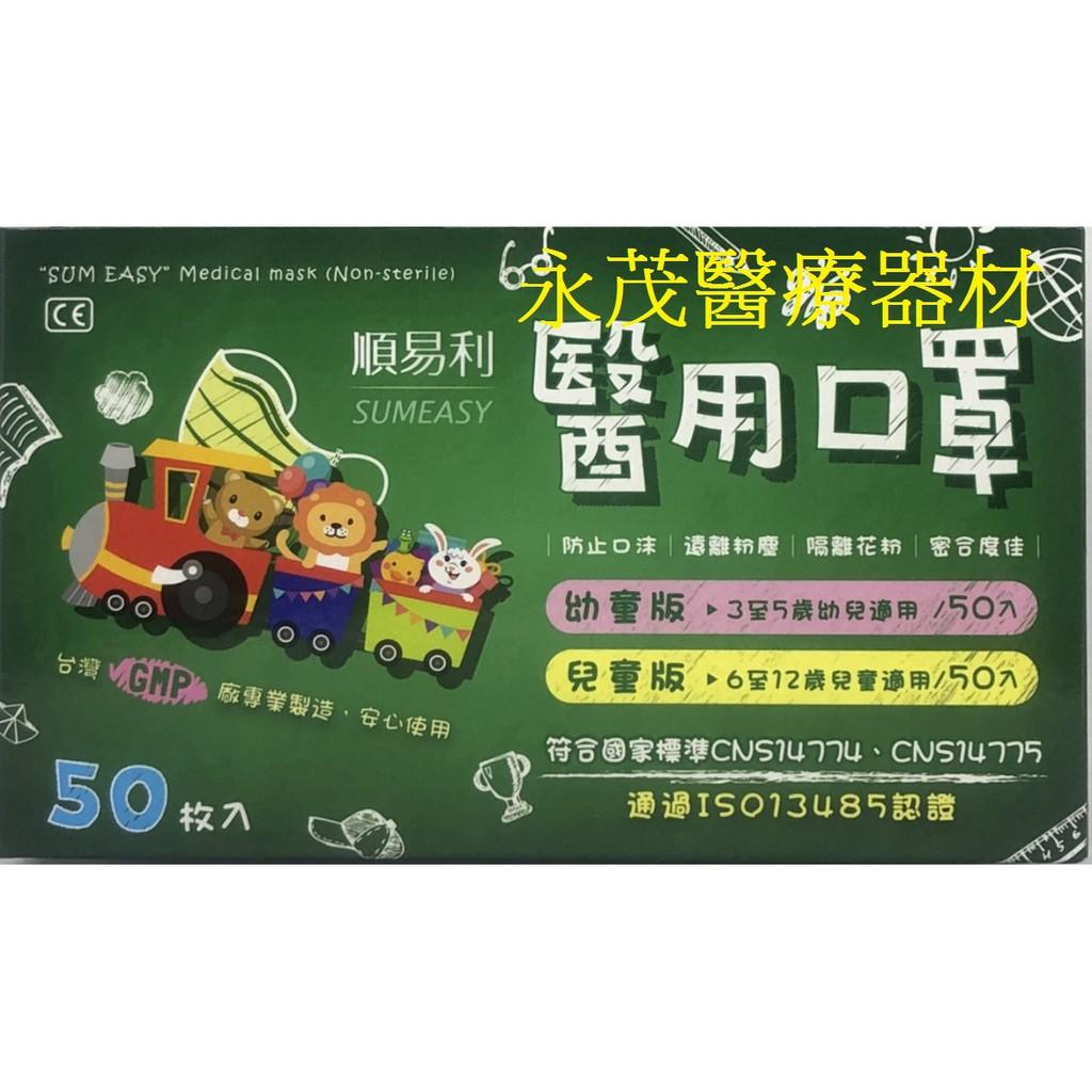 順易利 醫用口罩(未滅菌) 兒童平面口罩 50入/盒 藍色 黃色 兒童6-12歲適用 尺寸9X14.5公分