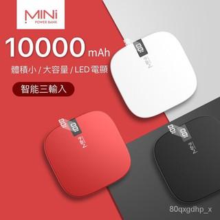 MINI 液晶行動電源 10000mAh 方便攜帶 智能晶片 大容量小體積 LED數據客製化行動電源行動充 充電寶