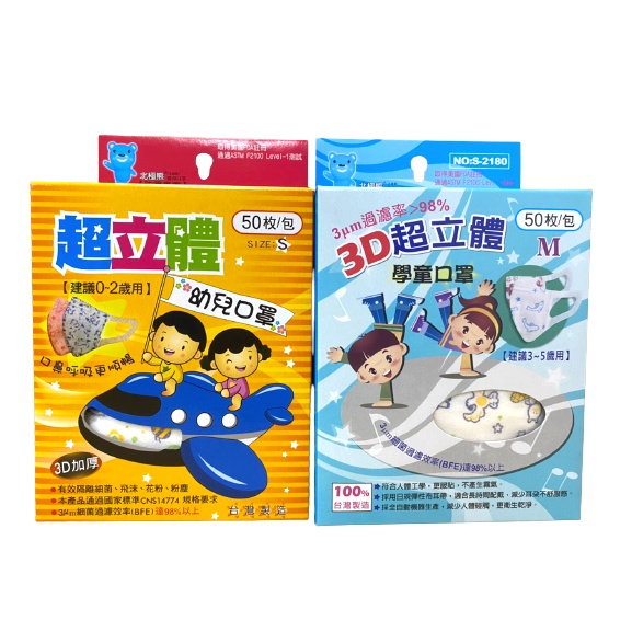 日昇 北極熊3D超立體兒童口罩/幼兒口罩 (花色隨機出貨) 50入/盒裝
