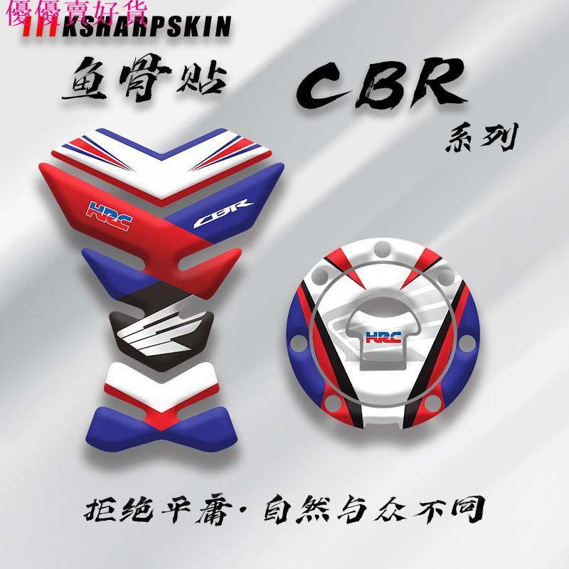 精品、KSHARPSKIN 本田 CBR系列 CBR650R/500 改裝油箱貼紙 魚骨貼 蓋貼優優賣好貨