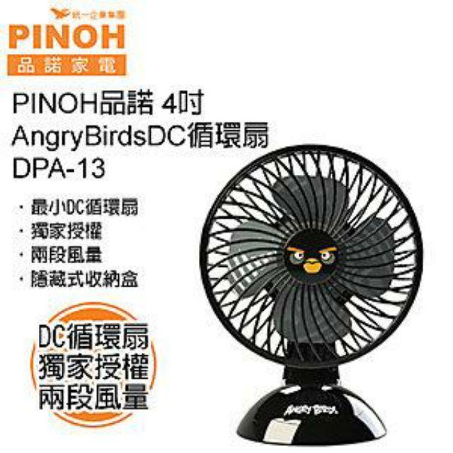 (全新現貨)【統一企業集團品諾家電】【原價:499元】憤怒鳥Angry Birds USB( red🦜)4吋DC循環扇