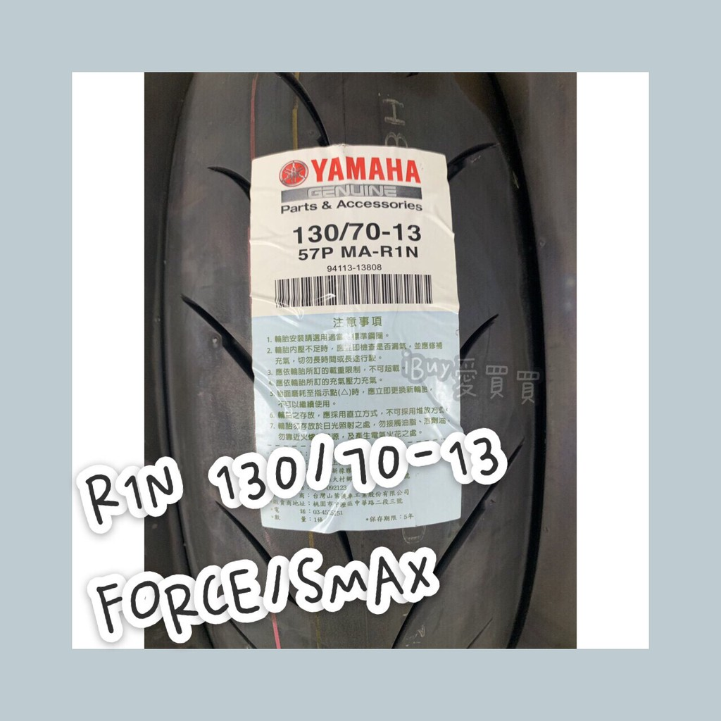 《愛買買》YAMAHA山葉 原廠 R1N 130/70-13 13吋輪胎 FORCE/SMAX 下殺1550元