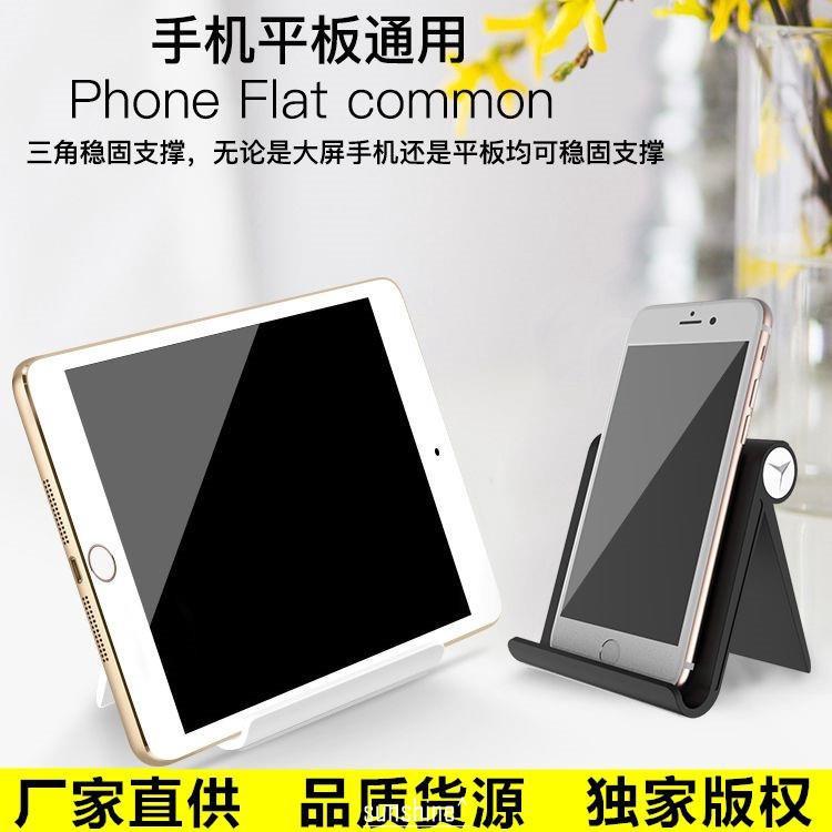 手機架 平板架 手機支架 平板支架 懶人支架 看視頻追劇 拍照 網紅直播支架 適用於ipad 通用多