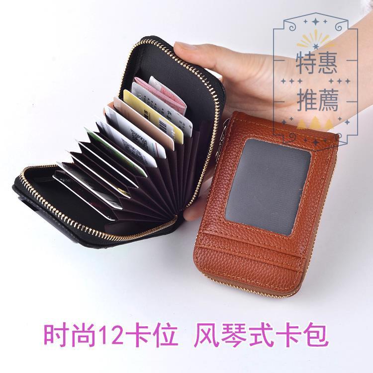 卡包男女士多卡位防消磁小巧大容量零錢卡夾信用卡套證件收納包盒.61