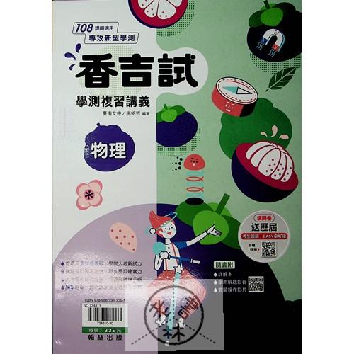 【學測物理複習講義】翰林-香吉試學測複習講義物理(108課綱)(111年學測