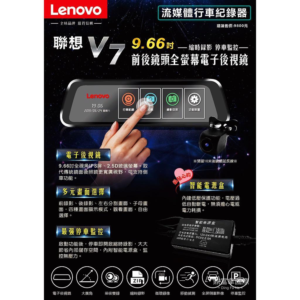 {PS甜蜜樣子 鼎富拿國際} LENOVO 聯想 V7 前1080P 後1080P 流媒體電子後視鏡 9.66吋