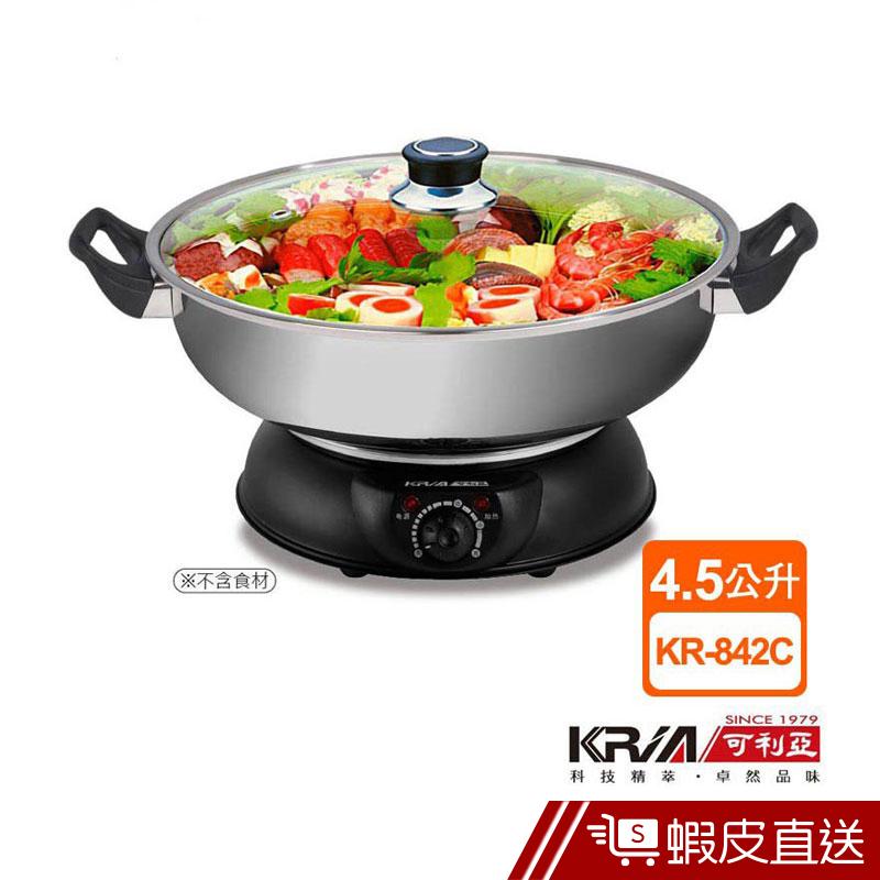 KRIA可利亞 分體式圍爐電火鍋 料理鍋 調理鍋 燉鍋4.5公升 現貨