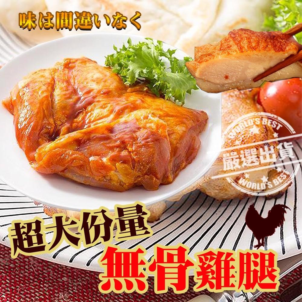 嚴選台灣無骨雞腿排(每支260g±10%)【海陸管家】滿額免運