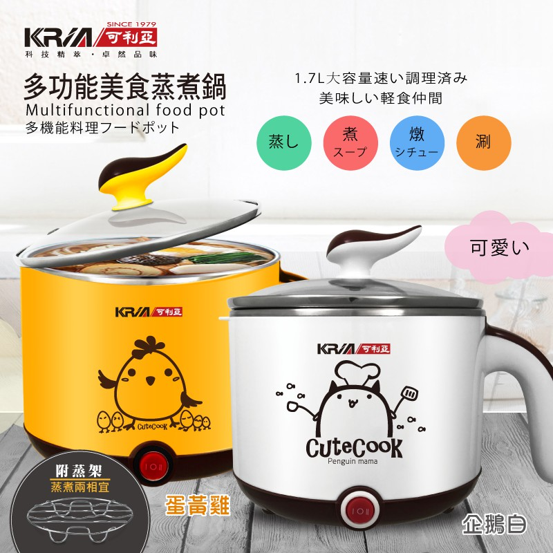 喜得玩具 可利亞 304不鏽鋼美食料理鍋 1.7L蒸煮鍋 雙層防燙 附蒸架 KR-D045Y / KR-D035W