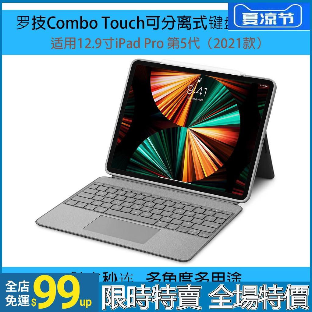【台灣出貨】羅技Folio Combo Touch ipad Pro2021款11/12.9/10.2藍牙觸控鍵盤