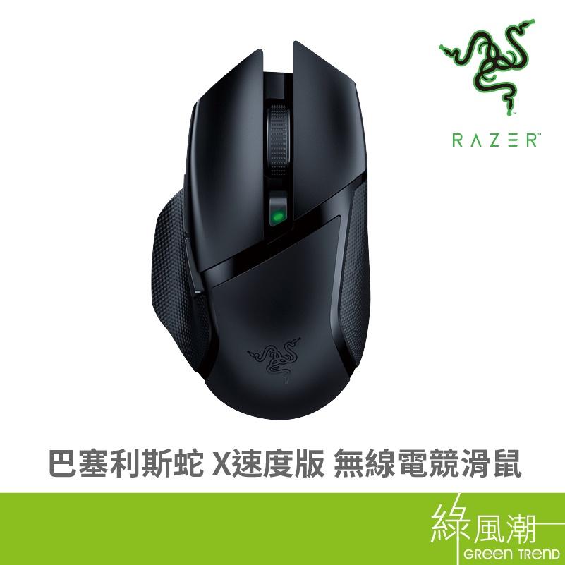 RaZER 雷蛇 Basilisk X Hyperspeed 電競滑鼠 無線 巴塞利斯蛇 X 速度版 16000dpi