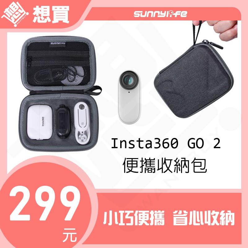 【現貨高雄】 Insta360 GO 2 收納包 套裝 收納盒 保護盒  INSTA360 sunnylife go2