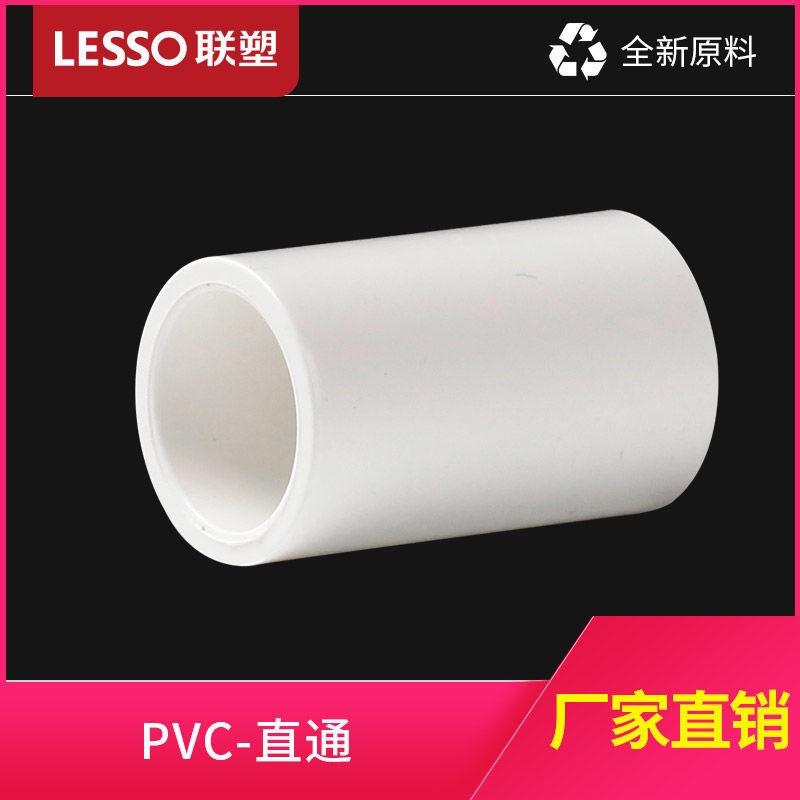 【德瑞】聯塑PVC直通4分6分1寸給水管配件接頭管固直接20 25 32 40 50 63