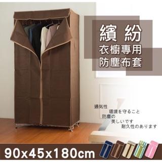 小海龜收納生活館【可超取】90x45x180cm 衣櫥專用防塵布套(五色可選)