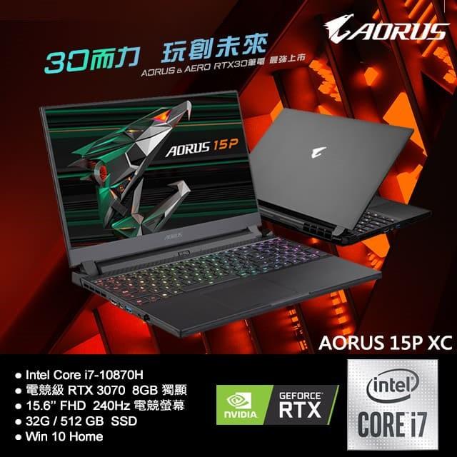 【布里斯小舖】技嘉 AORUS 15P XC 專業電競筆電 i7-10870H / RTX3070 / 240Hz
