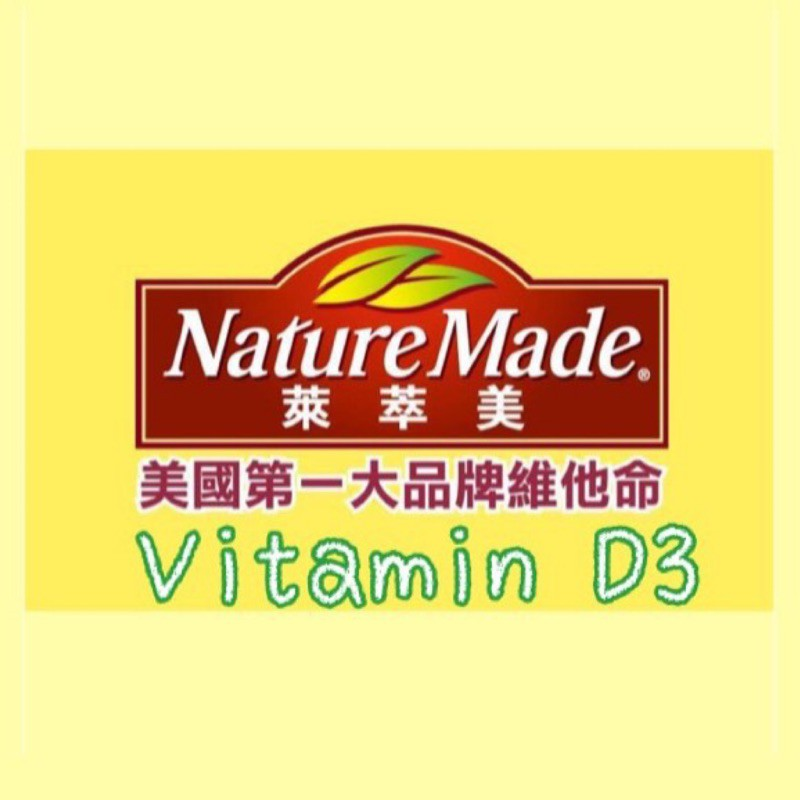 【On代購】Nature Made 萊萃美 Vitamin D-3 維他命D3 D3 維他命D3