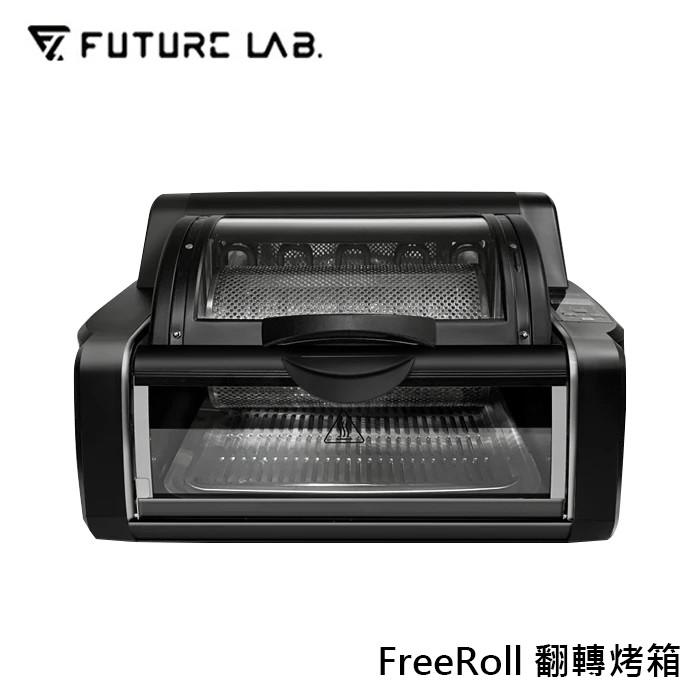 【未來實驗室】FreeRoll 翻轉烤箱