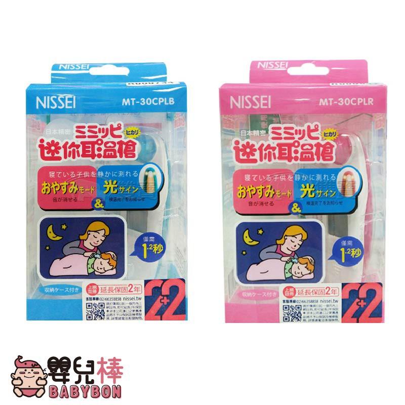 NISSEI 日本精密迷你耳溫槍優惠組 附20入耳套一盒 日本精密耳溫槍 泰爾茂耳溫槍 小白兔耳溫槍 TERUMO耳溫槍