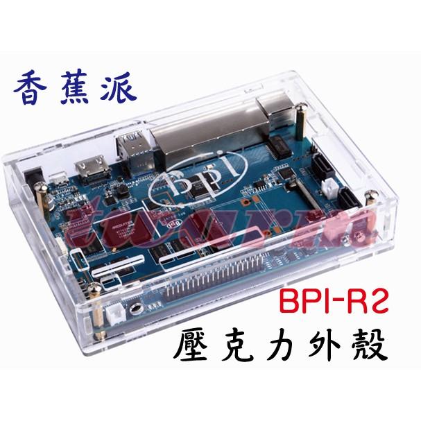 TW14814 / 香蕉派 Banana Pi R2 外殼 BPI-R2 壓克力外殼 透明外殼(不含主板)