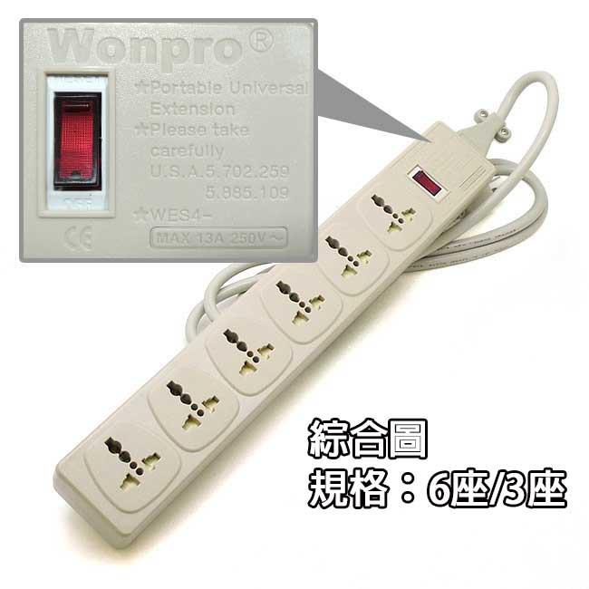 【祥昌電子】萬寶 wonpro 110-220V 3座 6座 萬用插座 分離式 萬用延長線 多國 雙電壓 中美頭延長線