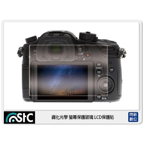 ☆閃新☆STC 9H鋼化玻璃 螢幕保護貼 適Panasonic LX100 LX100Ⅱ LF1 TX2 TZ90