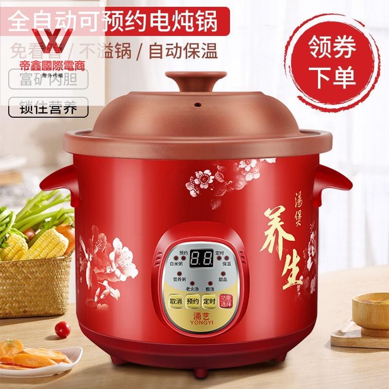 電燉鍋紫砂鍋陶瓷煲湯鍋全自動家用煮粥鍋養生寶寶輔食鍋小電燉盅
