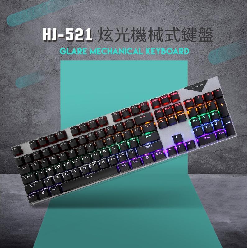 【現貨】HJ-521 電競機械式鍵盤 青軸電競鍵盤 鍵盤 遊戲鍵盤 機械式鍵盤   呼吸燈
