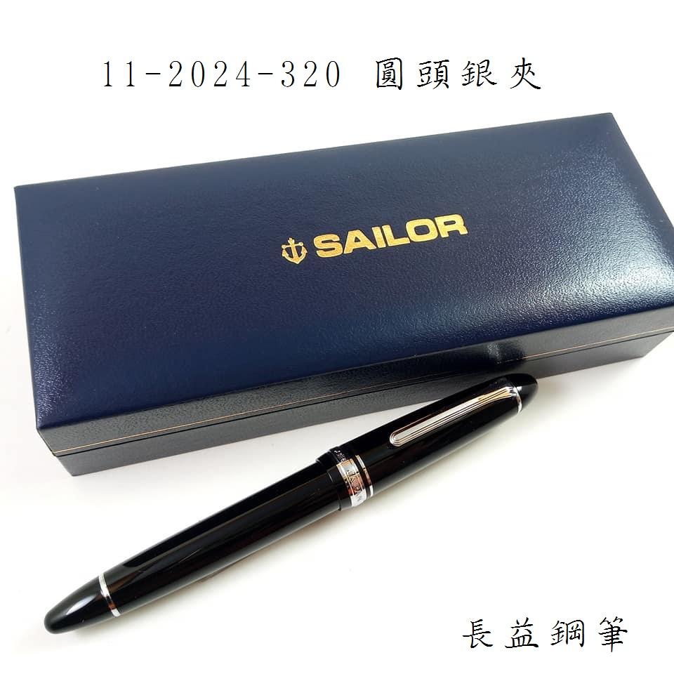 寫樂 Sailor 1911 Silver Profit 大號 21K MF尖 11-2024-320【長益鋼筆】