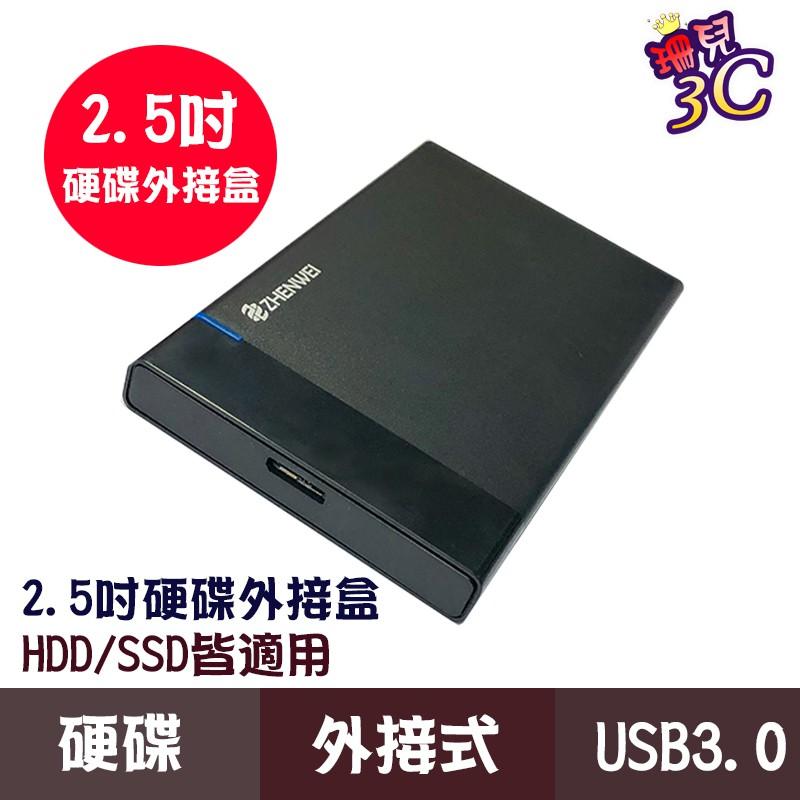 2.5吋USB3.0隨身硬碟外接盒/黑色/SSD/HDD/安裝簡易 免工具/通用外接盒