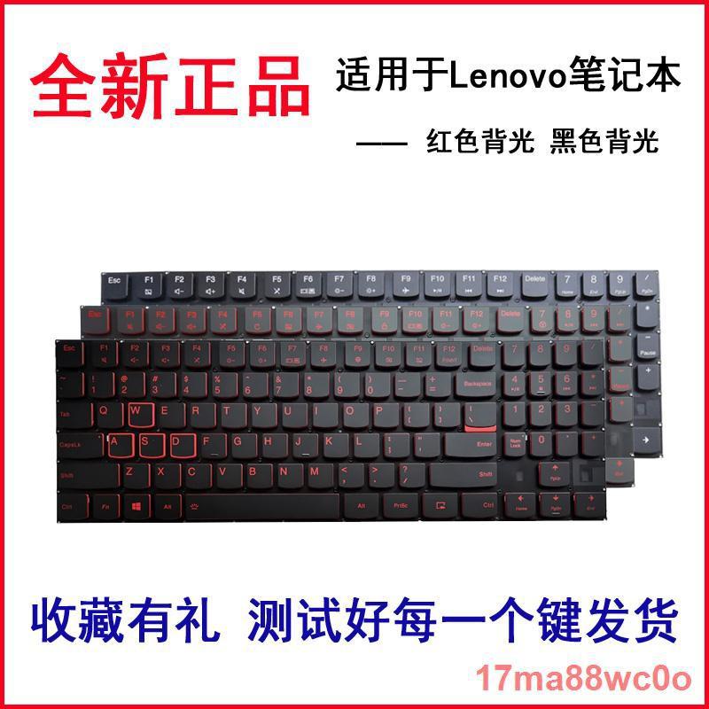 ↂrescuer聯想拯救者R720 Y720 Y520 R720-15IKBM -15IKBN鍵盤Y7000