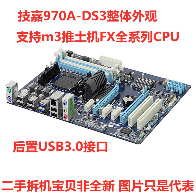 AMD技嘉970A-DS3P黑板DS3籃板台式機主板DDR3內存支持FX8300 8320