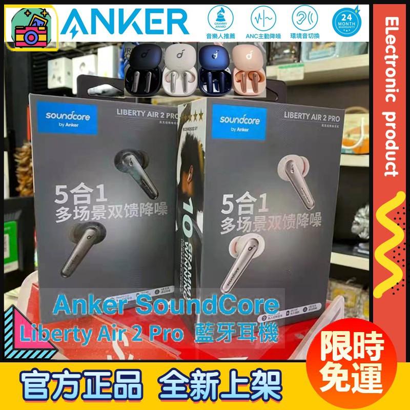 【原廠全新】2021全新款 Anker Soundcore Liberty Air 2 Pro 真無線藍芽耳機 主動降噪