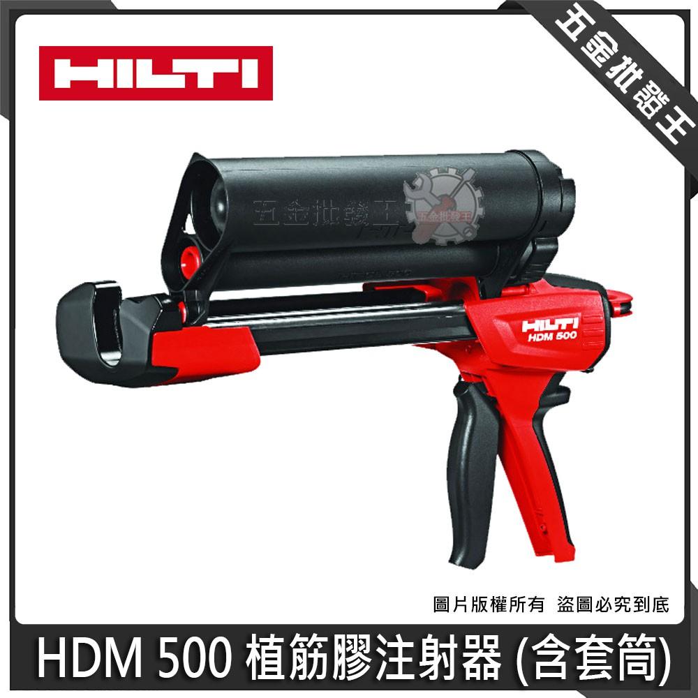五金批發王【全新】HILTI 喜利得 HDM 500 植筋膠注射器 HDM500 植筋槍 植筋膠槍