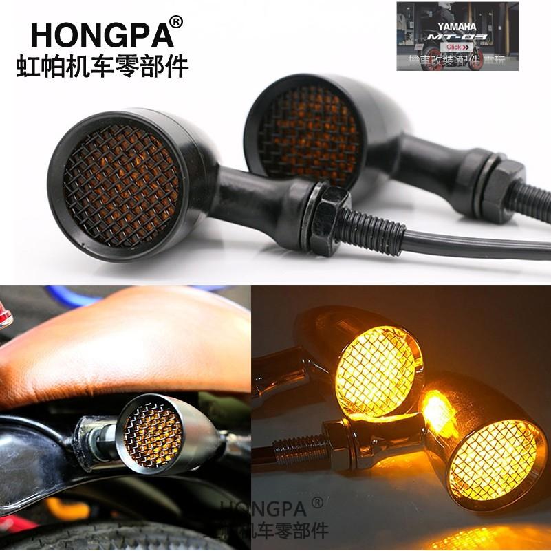 HONGPA 網格方向燈 LED方向燈 CNC 檔車Cafe My150 野狼 KTR 愛將 復古改裝