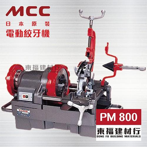 【東福建材行】含稅 MCC 電動絞牙機 PM 800 / PM800 / 電動車牙機