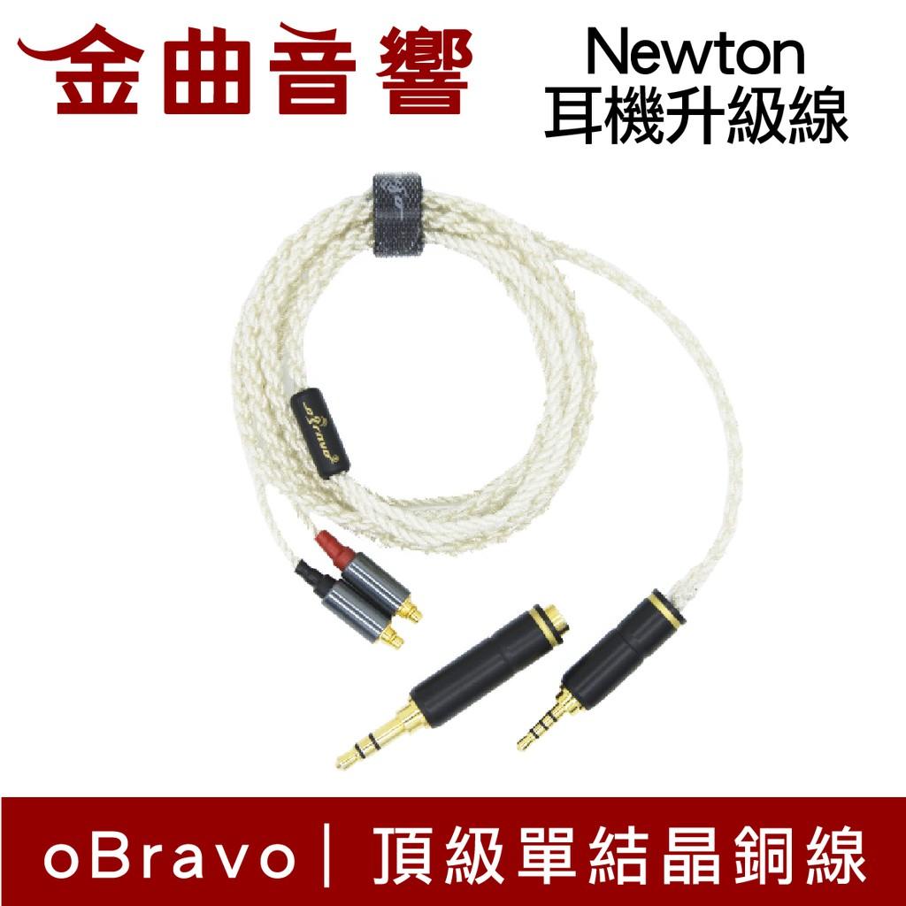 oBravo Newton 耳機升級線 單晶銅鍍銀 2.5mm平衡 oB-MMCX 端子   金曲音響