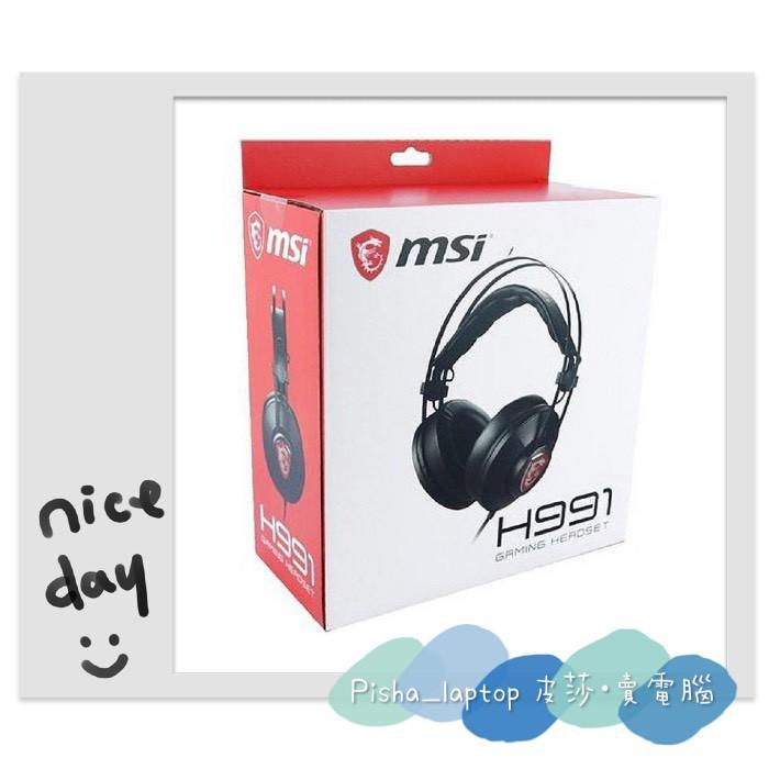 💖皮莎·賣電腦🔅MSI 微星 GAMING H991 電競耳麥/新款包裝 耳機禮盒組💖少量現貨供應需要直接下標即可