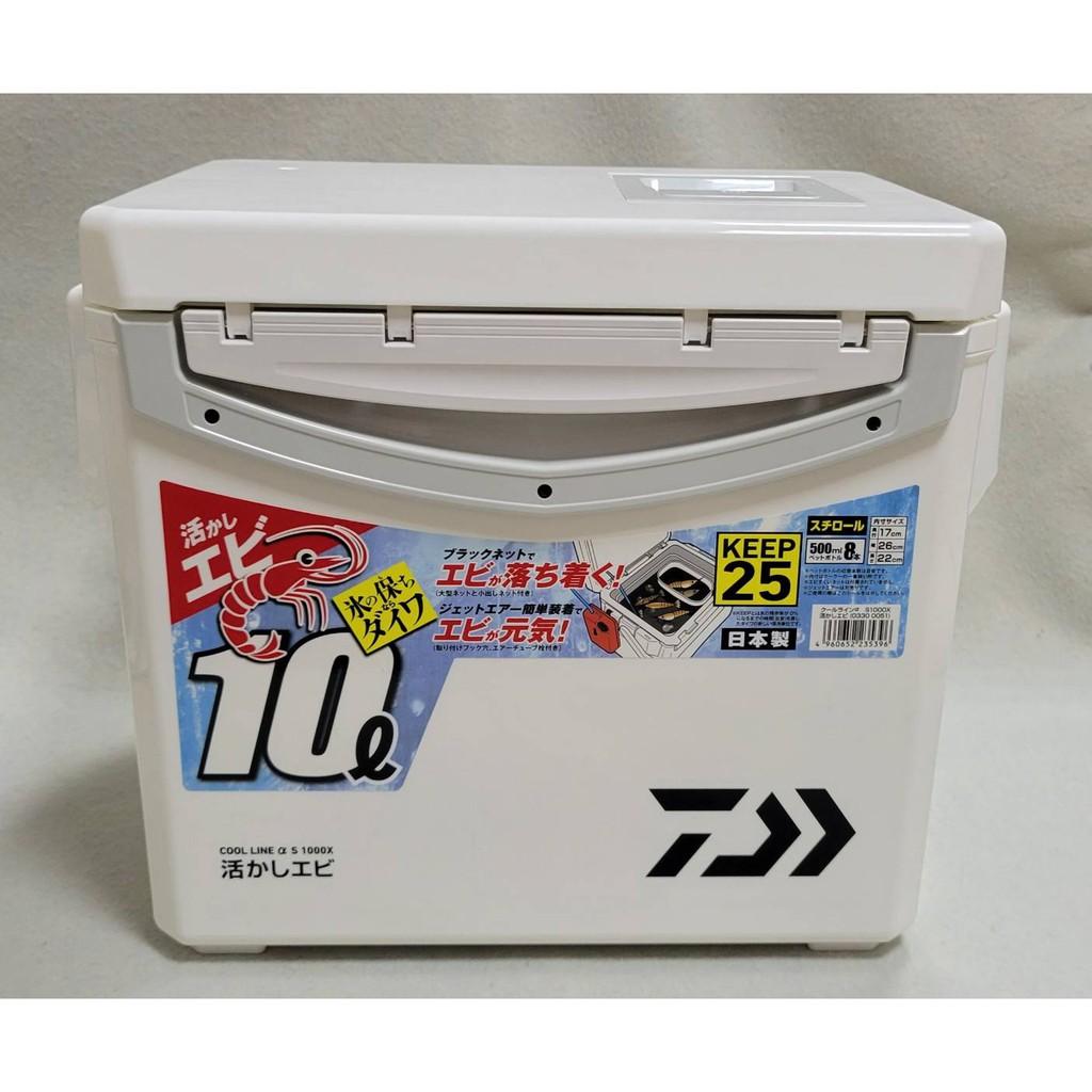 🔥【平昇釣具】🔥DAIWA COOL LINE ALPHA S1000X 10L 10公升 硬式冰箱 活餌箱 全新品