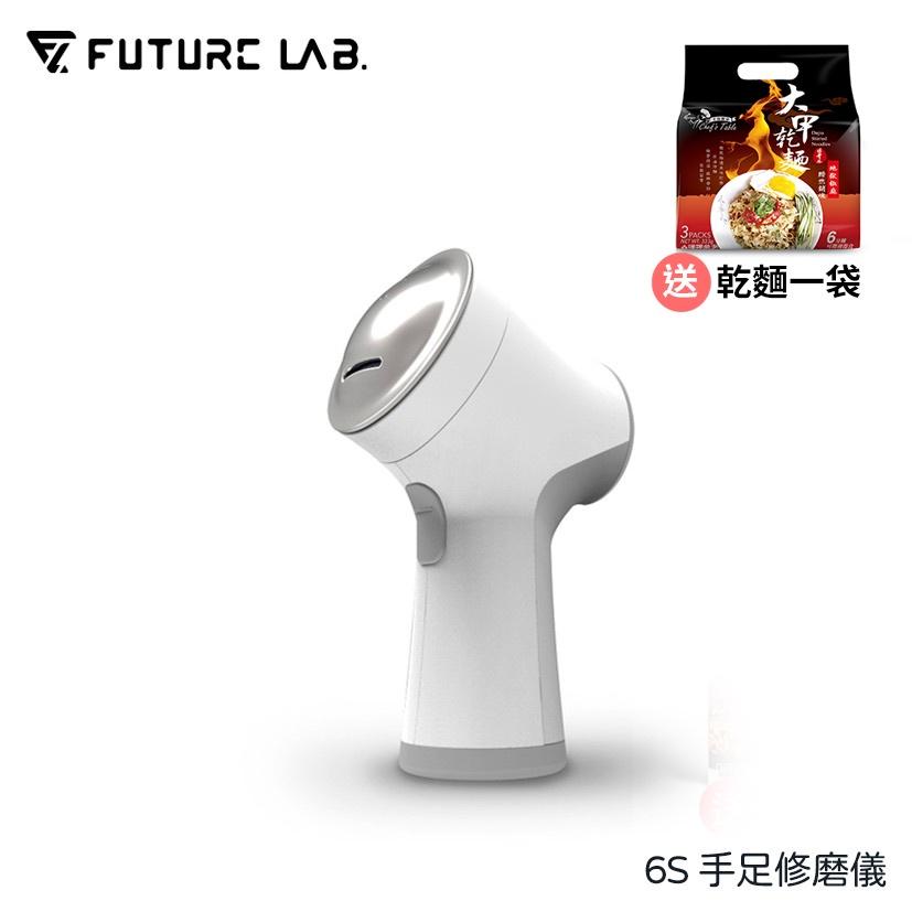【未來實驗室】6S 手足修磨儀【送大甲乾拌麵】