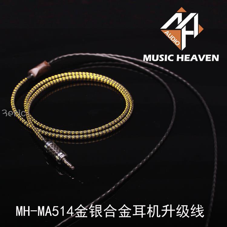 🎱🏂Music Heaven MH-MA514金銀合金HD800 HD700 HD650 耳機升級線