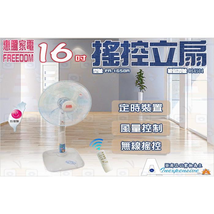 ☆大A貨☆惠騰16吋 FR-1658R 搖控電扇 立扇 地扇 3段風量調節 8小時預約定時 MIT台灣製造