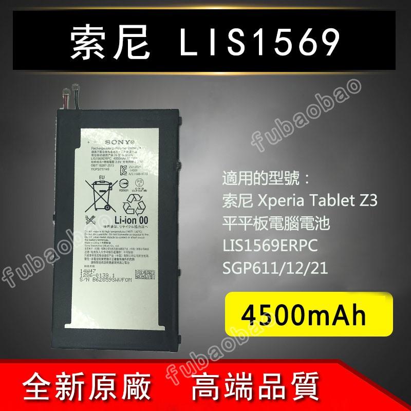 索尼 xperia tablet Z3 平板 LIS1569ERPC SGP611/12/21全新原廠電池