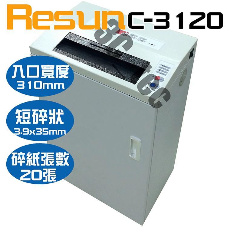 理想牌 Resun C-3120 碎紙機 A3 短碎狀 3.9x35mm 可碎光碟片 信用卡 CD 卡片